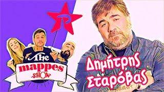 Δημήτρης Σταρόβας - 1 ΛΕΠΤΟΥ ΞΕΠΕΤΑ | ΜΑΠΠΕΣ
