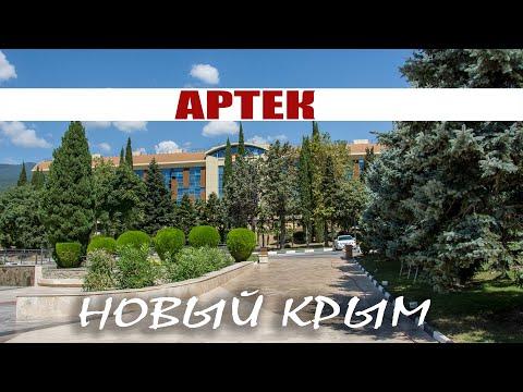 Новый Крым - Артек #3