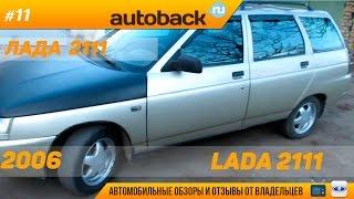 видео Форум владельцев автомобилей ВАЗ