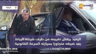 فضيحة بالفيديو:الرميد يرفض تغريمه من طرف شرطة الرباط بعد ضبطه متجاوزا بسيارته السرعة القانونية