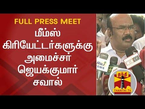 Minister Jayakumar's Open Challenge to Meme Creators | FULL PRESS MEET | Thanthi TV