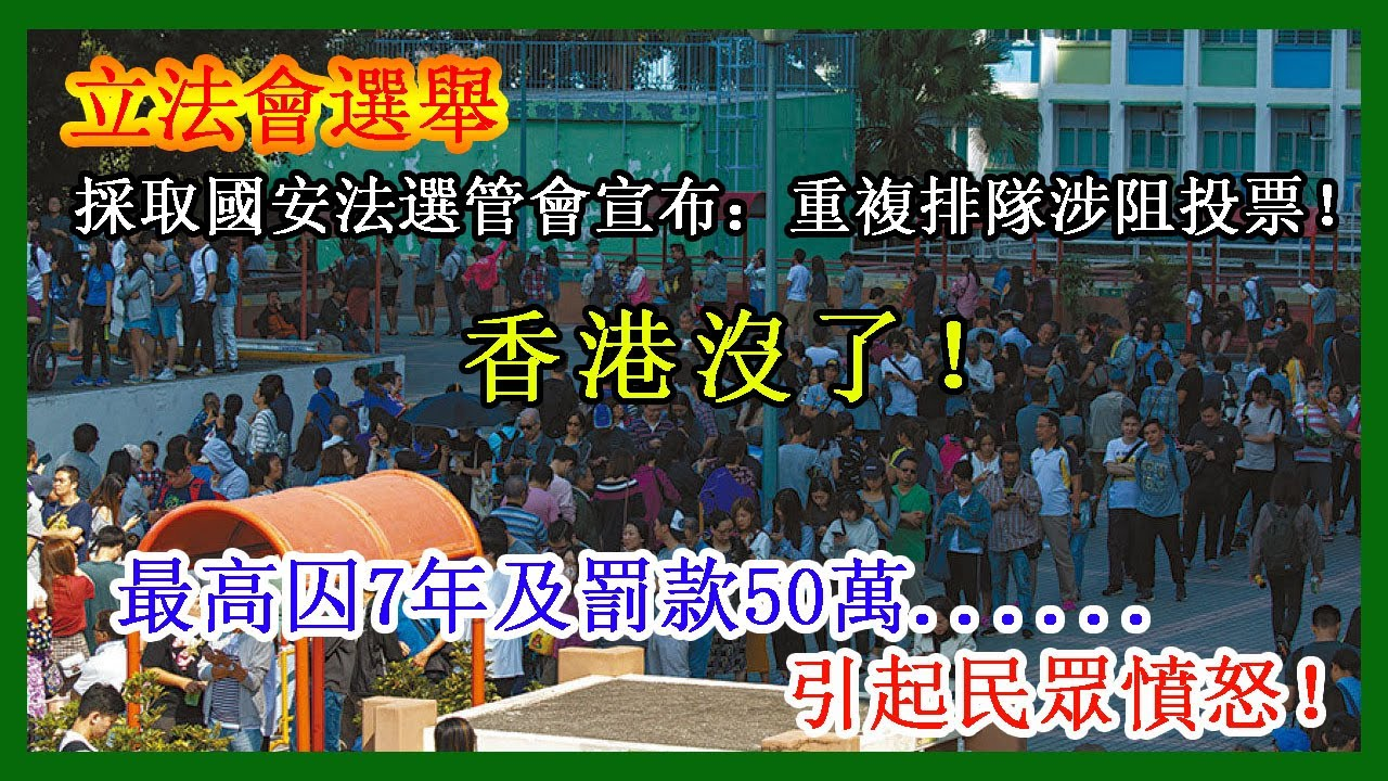 【立法會選舉】香港沒了!採取國安法選管會宣布:重複排隊涉阻投票!最高囚7年及罰款50萬......引起民眾 ...