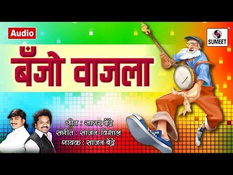 Banjo Wajla - Sajan Vishal - New Marathi Lokgeet - Sumeet Music