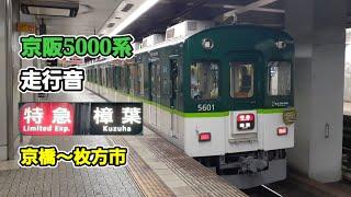 【走行音】京阪5000系特急(5551F)  京橋~枚方市