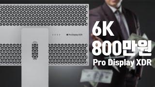 650만원 프로 디스플레이 XDR 개봉기. 주인공은 프로 스탠드?! [4K]