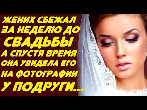 Жених сбежал за неделю до свадьбы, а спустя время она увидела его на фотографии со своей подругой...