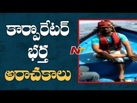 ఆర్మూర్ టిఆర్ఎస్ కార్పొరేటర్ భర్త అరాచకాలు, పెళ్ళిచేసుకోమంటూ మైనర్ బాలికకు వేధింపులు || NTV