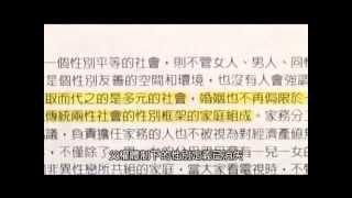 3 .【台灣社會危機!】教育部在國中、國小性別平等教育中鼓勵性解放 thumbnail
