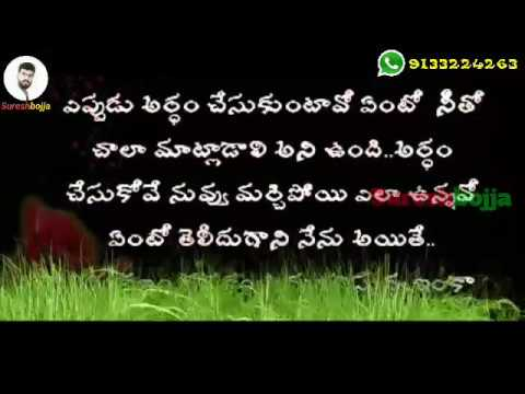 Telugu prema Kavithalu | Telugu Love quotes | #Sureshbojja | Telugu emotional love heart touching lo
