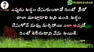 Telugu prema Kavithalu | Telugu Love quotes | #Sureshbojja | Telugu emotional love heart touching lo