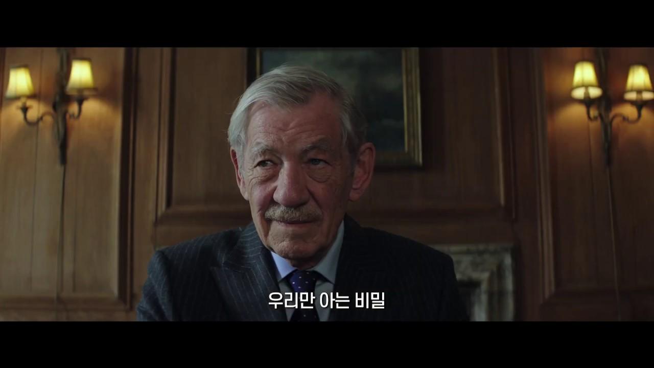 [굿 라이어] 메인 예고편