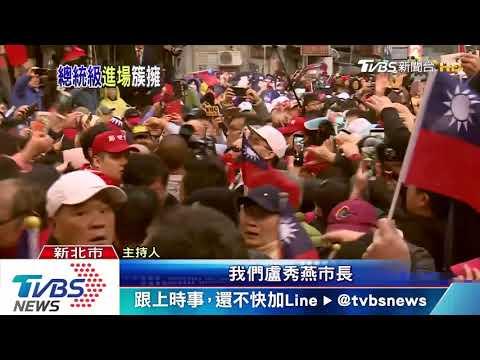 3萬人三重搶看韓國瑜 進場走了15分鐘