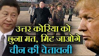 North Korea की ढाल बना China, America को दी Kim Jong से दूर रहने की सलाह