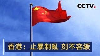 香港:止暴制乱 刻不容缓 |  CCTV