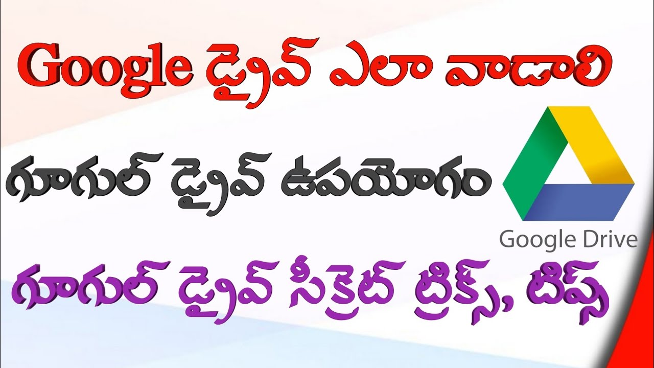 How To Use Google Drive In Telugu | Google Drive Hidden Tricks And Tip's Telugu