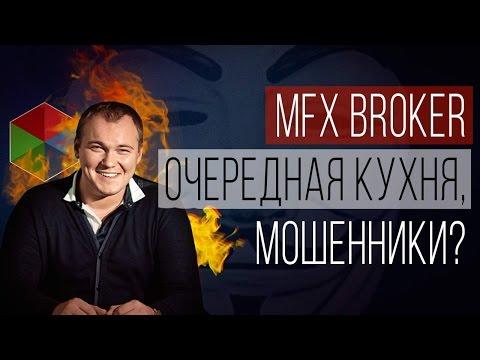 MFX Broker очередная кухня, мошенники?