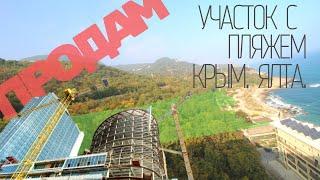 Сколько стоит участок с пляжем? Участок под строительство  гостиницы в Крыму Ялта (Ливадия).