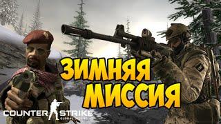 Зимняя миссия - CS:GO - Mini Game