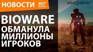 Bioware обманула миллионы игроков. Новости