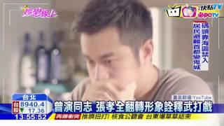 20161114中天新聞 張孝全PK吳彥祖 台港男神對打比武比帥