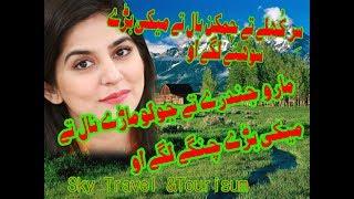 Maro Jandry Julo Mary Nal || Raja Hafeez and Asad Abbasi || Palandri Azad Kashmir