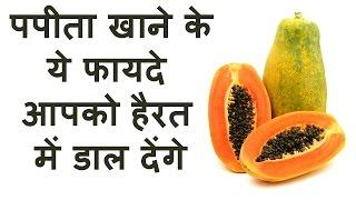 पपीता खाने के ये फायदे आपको हैरत में डाल देंगे - Amazing Health Benefits Of papaya In Hindi