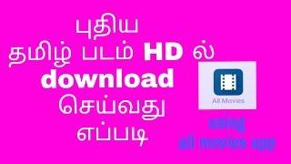 புதிய தமிழ் படம் HD download செய்வது எப்படி using new app  how to download new tamil hd movies