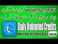 How to Get Unlimited TalkU Credits 100% ||2019|| Part-2 Urdu/Hindi