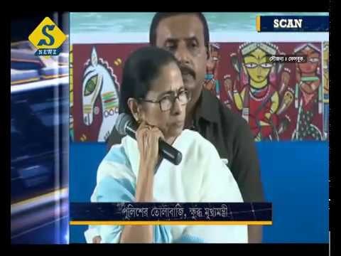 MAMATA BANERJEE UPSET ABOUT EXTORSION BY POLICE
