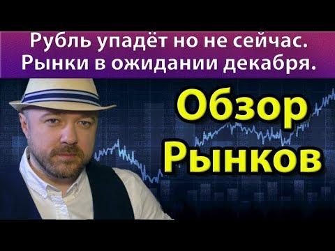 Рубль упадёт но не сейчас. Обзор рынков. Прогноз курса доллара рубля нефти ртс сбербанк газпром 2019