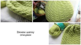 Вязание: Вяжем шапку спицами вместе