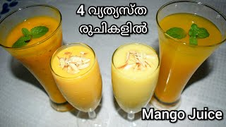Ifthar Special Mango Juice Recipes In malayalam/Mango Squash/Mango Milkshake/summer Drinks/Ayshaz