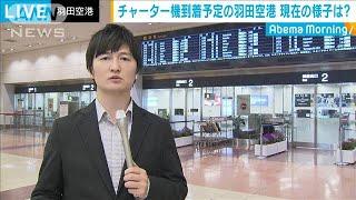 武漢からの帰国便 到着後の乗客への対応は?(20/01/29)