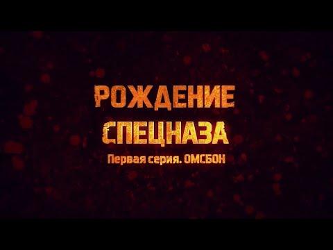 «Рождение спецназа»  1 серия  «ОМСБОН»