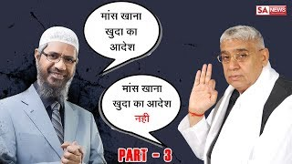 क्या मांस खाना खुदा का आदेश है ?   Zakir Naik Exposed By Saint Rampal Ji   S A NEWS