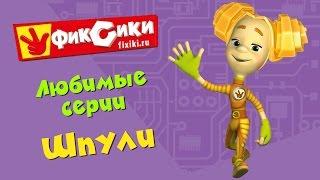 Фиксики   Любимые серии Шпули сборник