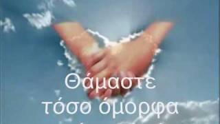 Cristophe-main dans la main ( greek translation)