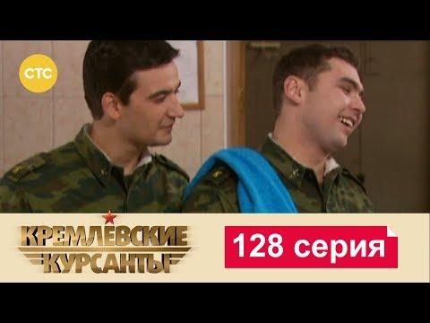Кремлевские Курсанты 128
