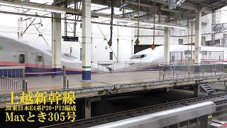 上越新幹線E4系P20編成+P12編成 Maxとき305号16両編成 大宮駅 190715 HD 1080p