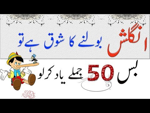 50 Most Important Sentences to Speak English in Urdu Hindi Part 2