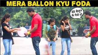 Mera balloon Kyu Foda Prank | popping balloon on girls prank | 3 jokers pranks