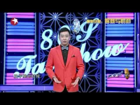 王自健脫口秀《今晚80后脫口秀》20131208:智商與情商(上)