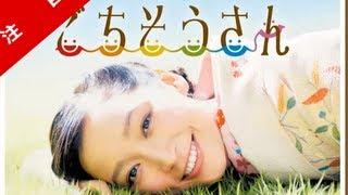 NHK連続テレビ小説 「ごちそうさん」2013年9月30日から始まります。 明...