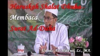Haruskah Shalat Dhuha Membaca Surat Ad Duha | Shalat Dhuha  Ustadz Adi Hidayat, Lc., MA.