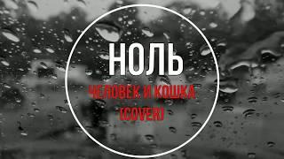 Ноль - Человек и кошка / cover by Два Лексуса