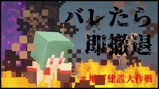 【LIVE】地下に秘密のアレを、ね【#地下建設大作戦】