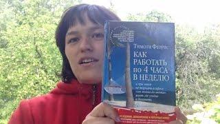 Отзыв о книге «Как работать 4 часа в неделю» Тимоти Феррриса