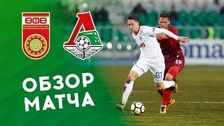 уФА 0 - 3 ЛОКОМОТИВ Обзор матча 23.08.2015