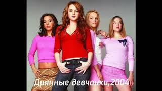 ТОП-10 лучших комедий для подростков