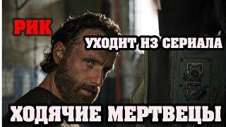 РИК УХОДИТ ИЗ СЕРИАЛА ● ХОДЯЧИЕ МЕРТВЕЦЫ ● 9 сезон, 5 серия